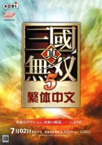 《真·三国无双5》3DM繁体中文硬盘版
