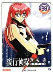 《夜行侦探迷失者》简体中文版
