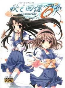 《秋之回忆6:三角波澜》3DM繁体中文硬盘版