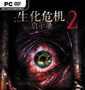 生化危机:启示录2 中文版