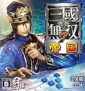真三7:帝国 中文版
