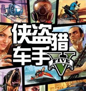 侠盗猎车V 中文版