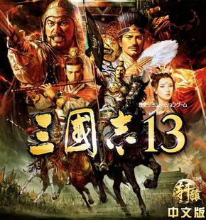 三国志13 中文版
