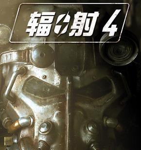辐射4 中文版