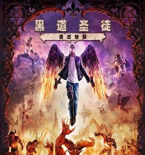 黑道圣徒:逃出地狱 中文版