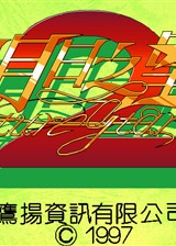明日之星2 GM音乐繁中硬盘版