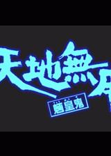 天地无用!魉皇鬼 GM音乐繁中硬盘版