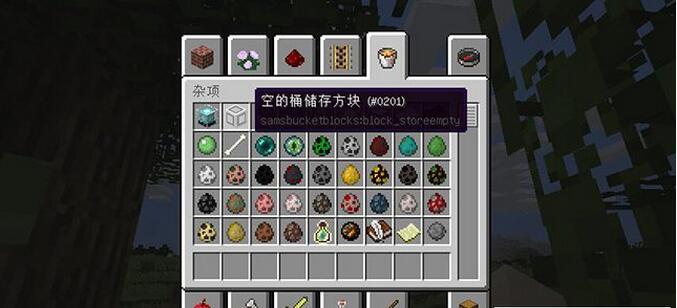 我的世界 1.9.0水桶储存方块mod