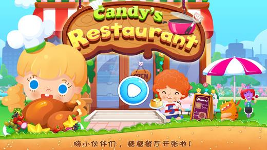 糖糖餐厅v1.1苹果版下载-3dm手机游戏