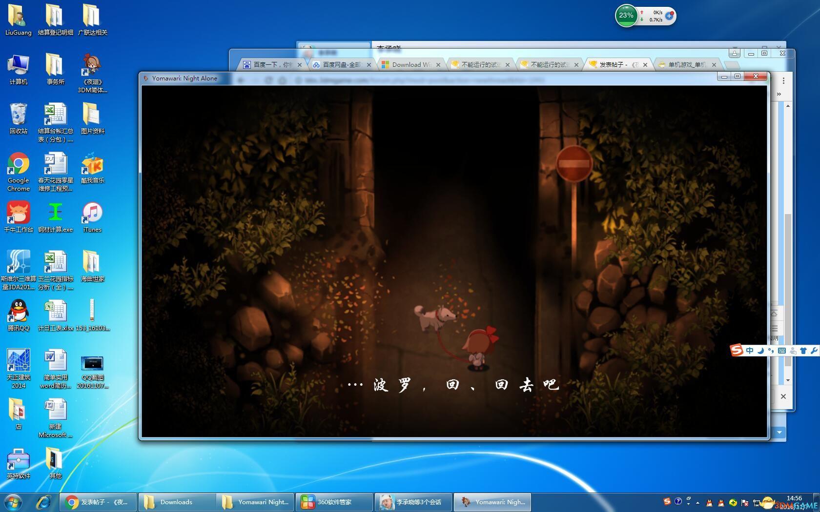 安装完成后重启电脑,不需要steam    效果截图图片