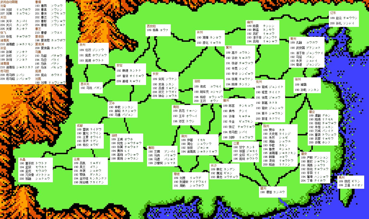 三国志2:霸王的大陆 电脑模拟器整合包