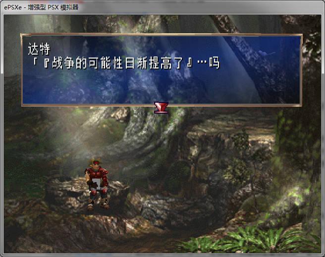 PS经典RPG游戏《龙骑士传说》中文图文攻略